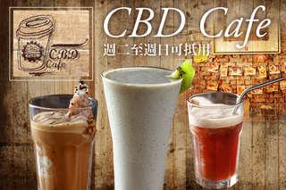 只要99元,即可享有【CBD cafe】週二至週日可抵用140元(飲品)消費金額(限外帶)〈特別推薦:(低溫)卡布、熱抹茶拿鐵、香草奶昔、奇異果香蕉奶昔、摩卡冰沙、CBD蔬果汁、棉花糖黑芝麻牛奶(熱/冰)〉