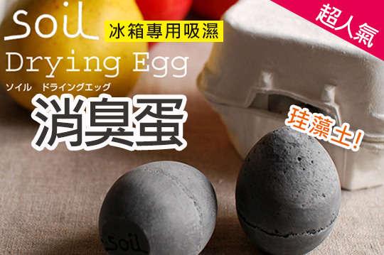 每入只要225元起(免運費),即可享有【日本Soil】超人氣珪藻土冰箱專用吸濕消臭蛋〈一入/二入/四入〉