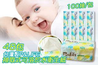 每包只要11.3元,即可享有台灣製 P&LIFE 抽取式可溶於水衛生紙1箱共48包