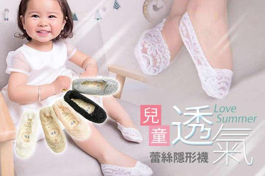 每雙只要35元起(免運費),即可享有兒童蕾絲花邊透氣隱形襪〈10雙/20雙,尺寸可選:S/M/L,顏色可選:粉/膚/黑/白/灰〉
