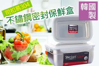 只要525元起,即可享有韓國製司扣易304不鏽鋼密封保鮮盒-圓形(1000ml/2000ml)/長方形(1100ml/1900ml)等組合