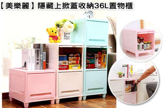 只要399元起,即可享有【美樂麗】一層/三層隱藏式上掀蓋家居收納置物櫃36L等組合,顏色可選:粉/白/藍,每入附腳架一入