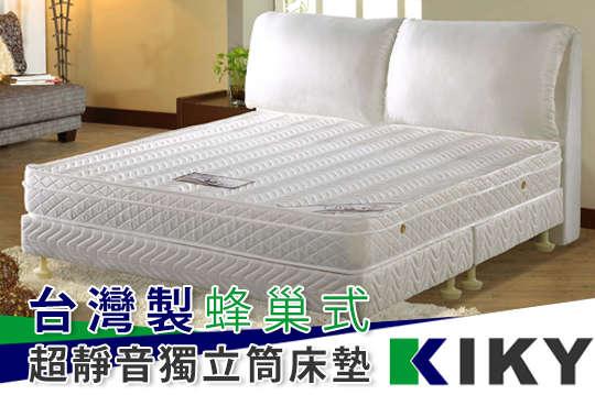 只要2999元起,即可享有【KIKY】台灣製蜂巢式超靜音獨立筒床墊(單人加大3.5尺/雙人5尺/雙人加大6尺)一入