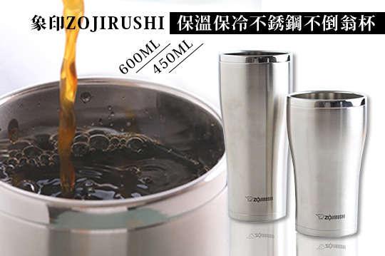 只要599元起(免運費),即可享有【象印ZOJIRUSHI】保溫保冷不銹鋼不倒翁杯〈一入/二入,容量可選:450ML/600ML〉
