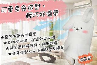 每入只要200元起,即可享有【點子樂活】台灣製造-多功能萬用毯兔子毯〈任選一入/二入/四入/五入,顏色可選:純淨白/天空藍/粉桃紅/優雅灰/夢幻紫/可可色〉