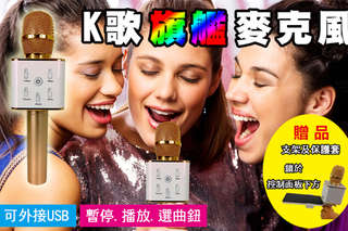 每組只要1099元起,即可享有USB隨插即唱重低音雙喇叭手機K歌藍芽麥克風〈任選一組/二組/四組/八組,顏色可選:土豪金/時尚銀/玫瑰金〉