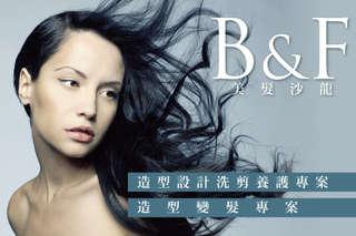 只要350元起,即可享有【B&F美髮沙龍】A.慶開幕造型設計洗剪養護專案 / B.迎新春慶開幕造型變