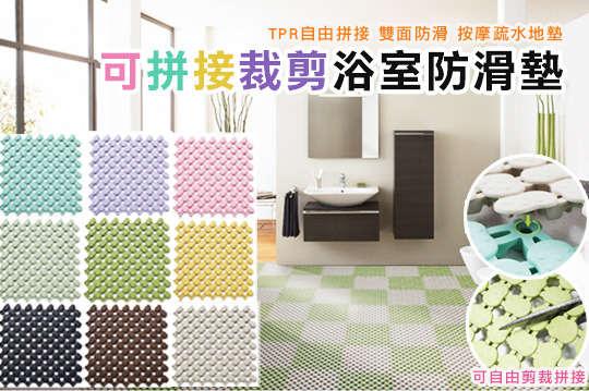 每入只要29元起,即可享有可拼接裁剪浴室防滑墊〈10入/20入/30入/40入/60入/100入,顏色可選:黑色/咖啡/草綠/黃色/粉綠/淡綠/紫色/粉色/灰色〉