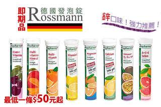 每條只要50元起,即可享有德國Rossmann發泡錠(即期品)〈任選3條/5條/7條/15條/20條,基本款口味可選:維他命C(檸檬口味)/鈣(檸檬口味)/礦物質(芒果口味)/鎂(柑橘口味)/綜合維他命(柳橙口味)/維他命C+鐵(櫻桃口味),進階款口味可選:葡萄柚A+C+E+Selen/百香果B3+B12+葉酸發泡錠/鋅Zink+VitaminC〉