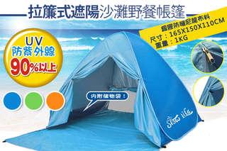 每入只要549元起,即可享有拉簾式遮陽沙灘野餐帳篷〈任選一入/二入/三入/四入,顏色可選:藍色/綠色/橘色〉