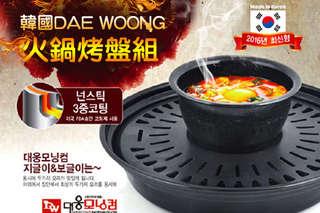 每組只要587元起,即可享有韓國DAE WOONG火鍋烤盤組〈一組/二組/四組/五組/八組〉