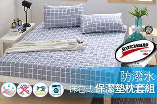 只要690元起,即可享有日本大和x3M專利防潑水處理床包式保潔墊枕套組(雙人三件式/雙人加大三件式)〈任選一組/二組,款式可選:湛藍天地/綠色世界〉