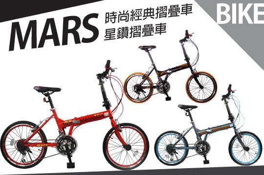 只要1990元起,即可享有【MARS】20吋21速休閒時尚經典摺疊車/星鑽A PLUS 20吋24速消光摺疊車等組合