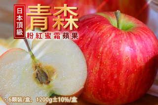 每顆只要82元起,即可享有日本青森粉紅蜜霜蘋果〈6顆/12顆/18顆/24顆〉