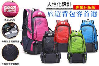 每入只要379元起,即可享有專業升級版-旅遊背包客首選超大容量雙肩登山背包〈一入/二入/三入/四入/六入/八入/十入,顏色可選:紅色/綠色/黑色/藍色/粉色〉