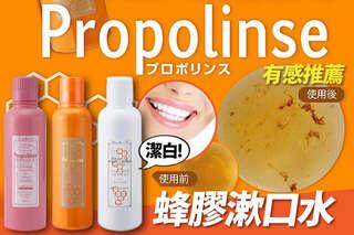 """請您真的要""""漱漱""""看!【日本Propolinse 蜂膠漱口水系列商品】能完美預防口中異味,且清洗口腔內的髒污,更棒的是還能讓您看到它的效果!"""