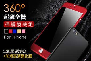 每組只要159元起,即可享有360度超薄裸機感全機保護膜防震防摔手機殼組〈任選1組/2組/4組/6組/8組/10組,型號可選:iPhoneX / iPhone8 / iPhone 8 plus / iPhone 7 / iPhone 7 plus / iPhone(6/6s) / iPhone(6 plus/6s plus),手機殼顏色可選:紅/黑/玫瑰金/土豪金/藍〉