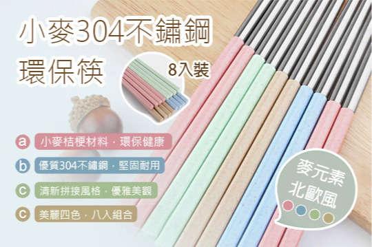 每雙只要14元起,即可享有小麥304不鏽鋼環保筷〈8雙/16雙/32雙/64雙/80雙/96雙/112雙,顏色隨機出貨〉