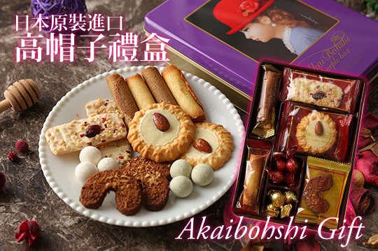 每盒只要300元起,即可享有日本原裝進口-高帽子禮盒(紫帽)〈一盒/二盒/四盒/六盒〉