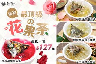 【台灣茶人-纖盈頂級花果茶袋裝系列】多款頂級茶品,讓您喝到味美甘醇的茶香風情!