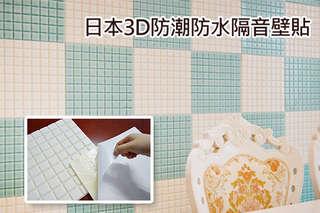【日本3D防潮防水隔音壁貼】具備防潮、防水、隔音多功能,可用剪刀、美工刀剪裁,使用背膠黏貼,安裝超輕鬆!簡單就能裝飾居家,搭配顏色拼貼好特別!