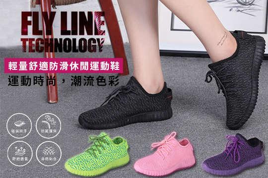 每雙只要299元起,即可享有輕量舒適防滑休閒運動鞋〈任選一雙/二雙/三雙/四雙/六雙/八雙,顏色可選:黑/紫/粉/綠,尺寸可選:37/38/39/40〉