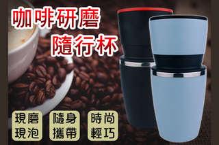 每入只要839元起,即可享有高級研磨咖啡現沖隨行杯〈一入/二入/三入/四入,顏色可選:藍/黑〉