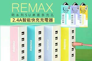 每入只要299元起,即可享有【REMAX】明系列5U桌面多充孔2.4A智能快充充電器〈任選一入/二入/三入/四入/六入/八入/十入,顏色可選:藍/黃/粉/紫〉