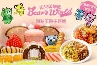 只要799元起,即可享有【Bear\'s World 貝兒絲樂園】A.親子暢遊分享餐 / B.全家歡樂暢遊分享餐 / C.麻吉歡聚餐 / D.好友派對分享餐