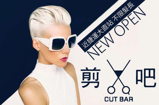 只要188元起,即可享有【CUT BAR hair studio】A.O'right歐萊德天然洗護專案 / B.日式哥德式洗剪護專案 / C.日式ARIMINO炫彩剪染護專案(不限髮長)