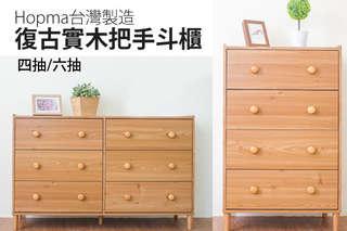 只要1468元起,即可享有【Hopma】台灣製造-復古實木把手四抽斗櫃(蜜糖松)/四抽寬斗櫃(蜜糖松)/六抽寬斗櫃(蜜糖松)一入