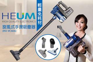 每入只要1230元起,即可享有韓國【HEUM】旋風式(有線)手提吸塵器〈一入/二入/三入〉