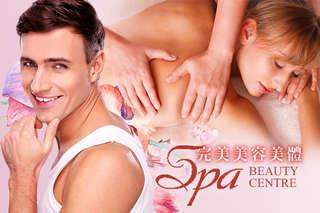只要249元起,即可享有【完美美容美體spa】A.男女都愛水臉部保養90分(純手技90分) / B.暖你的冬天全身精油SPA60分(純手技60分)