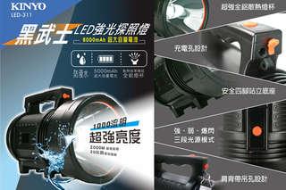 每入只要797.6元起,即可享有【KINYO】2000米充電式防潑水LED強光探照燈手電筒〈1入/2入/3入/4入/5入〉