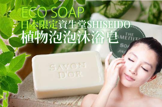 每顆只要35元起,即可享有日本限定資生堂SHISEIDO ECO SOAP植物泡泡沐浴皂(25g)〈3顆/6顆/8顆/10顆/20顆/50顆〉