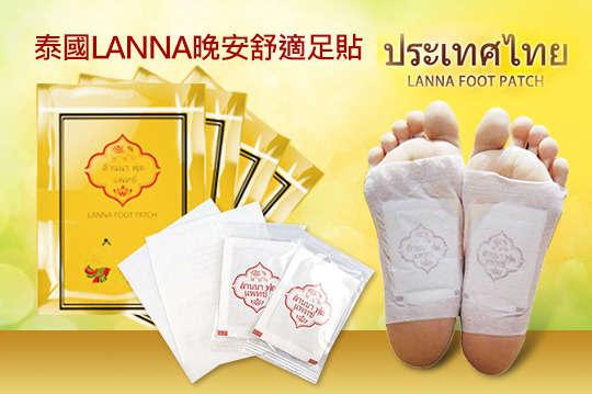 每片只要15元起,即可享有泰國LANNA晚安舒適足貼〈12片/48片/96片/180片〉