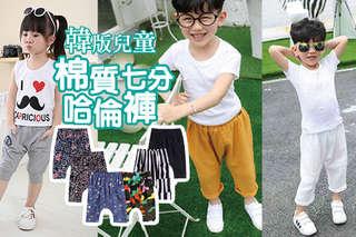 【韓版兒童棉質七分哈倫褲】,酷帥有型,寬鬆版型好搭配,身型長大一點點還可以繼續穿;棉料材質舒適透氣,男女孩都OK!
