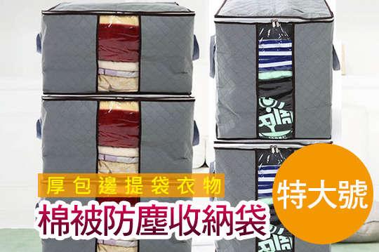 每入只要115元起,即可享有特大號厚包邊提袋衣物棉被防塵收納袋〈1入/2入/4入/8入/12入/16入,尺寸可選:60L/90L〉