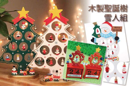 每組只要169元起,即可享有木製聖誕樹組27cm/新款木製聖誕DIY雪人組/英文萬年曆DIY學習聖誕樹組〈任選一組/二組/四組,聖誕樹組顏色可選:紅/白/綠〉