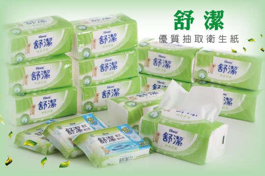[全國] 只要999元,即可享有【舒潔】優質抽取衛生紙一箱 + 濕式衛生紙三包