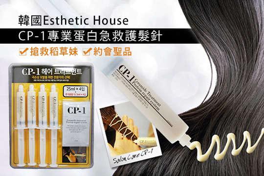 每入只要90元起,即可享有【韓國Esthetic House】CP-1 專業蛋白急救護髮針〈4入/8入/16入/32入/40入〉各方案加贈護髮針補充包
