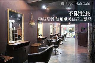 只要388元起,即可享有【御 Royal Hair Salon】A.資深設計師專業剪髮+草本頭皮調理 / B.日本沙龍品牌Renata造型剪燙(不限髮長) / C.日本沙龍品牌Renata質感染護(不限髮長) / D.資深設計師專業剪髮+日本Renata二段式蒸氣深層護髮