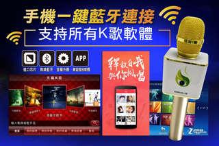 每入只要849元起,即可享有台灣合格認證【卡酷兒】低音雙喇叭無線藍芽行動KTV麥克風(K8)〈1入/2入,顏色可選:金色/銀色〉