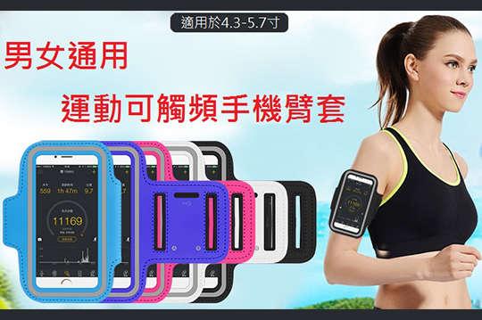 每入只要95元起,即可享有男女通用運動可觸頻手機臂套〈任選1入/2入/4入/8入/10入/12入,顏色可選:黑色/藍色/紫色/玫紅/白色,4.3~5.7吋手機適用〉