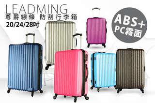 只要899元起,即可享有【Leadming】尊爵線條20吋/24吋/28吋ABS PC霧面防刮行李箱等組合,顏色可選:香檳金/蒂芬妮藍/桃紅/葡萄紫/深咖啡/藏青色