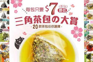 【臺灣茶人-三角茶包の大賞】多款頂級茶品,讓您吃到味美甘醇的茶香風情!