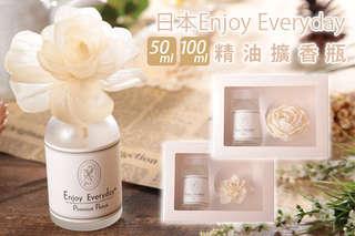 回到家就能好好放鬆~【日本Enjoy Everyday-精油擴香瓶】用淡雅清新芳香,讓您一踏進家中立即沐浴在芬芳中!