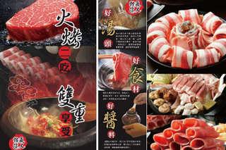 只要438元,即可享有【韓氣逼人石頭火鍋】石頭火鍋、韓式鐵盤烤肉單人吃到飽