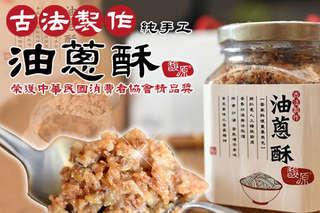 每入只要165元起,即可享有【馥源】古法製作純手工油蔥酥〈一入/三入/六入/九入〉