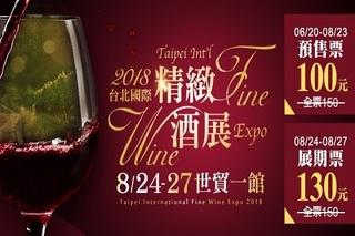 只要100元,即可享有【2018台北國際精緻酒展】預售單人票一張
